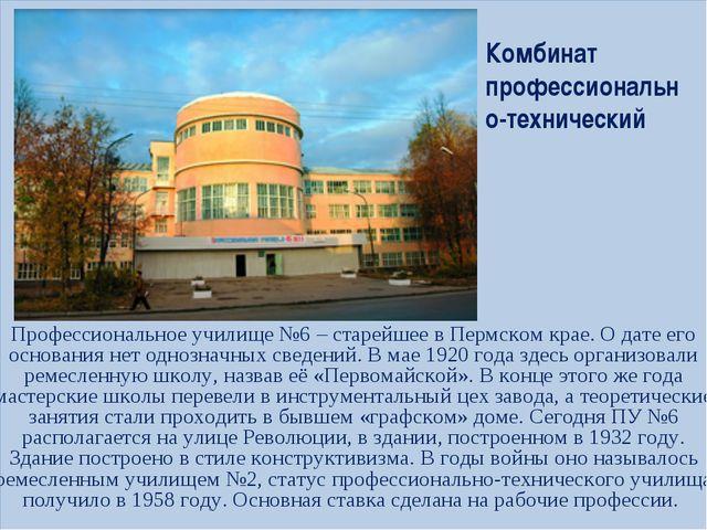 Профессиональное училище №6 – старейшее в Пермском крае. О дате его основания...