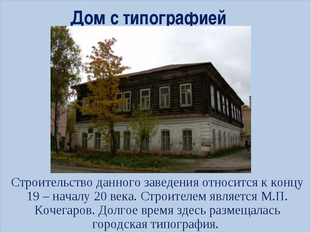Строительство данного заведения относится к концу 19 – началу 20 века. Строит...