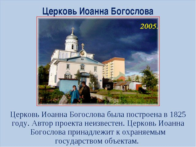 Церковь Иоанна Богослова была построена в 1825 году. Автор проекта неизвестен...