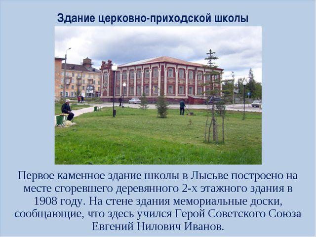 Первое каменное здание школы в Лысьве построено на месте сгоревшего деревянно...