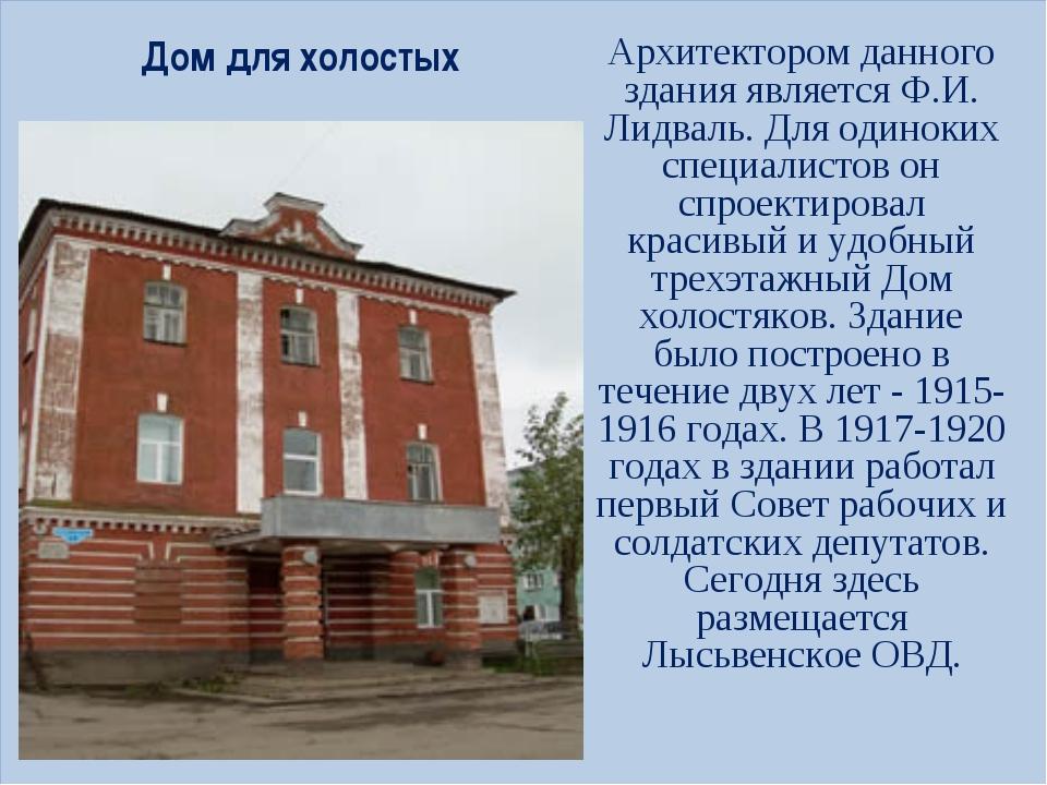 Архитектором данного здания является Ф.И. Лидваль. Для одиноких специалистов...