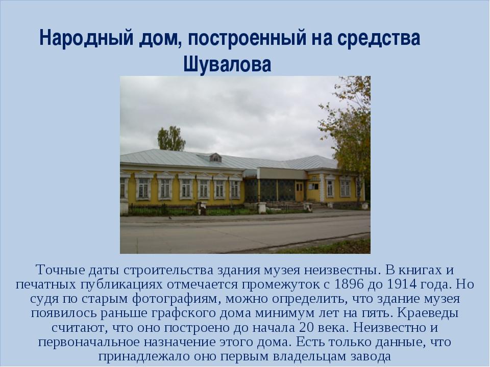 Точные даты строительства здания музея неизвестны. В книгах и печатных публик...