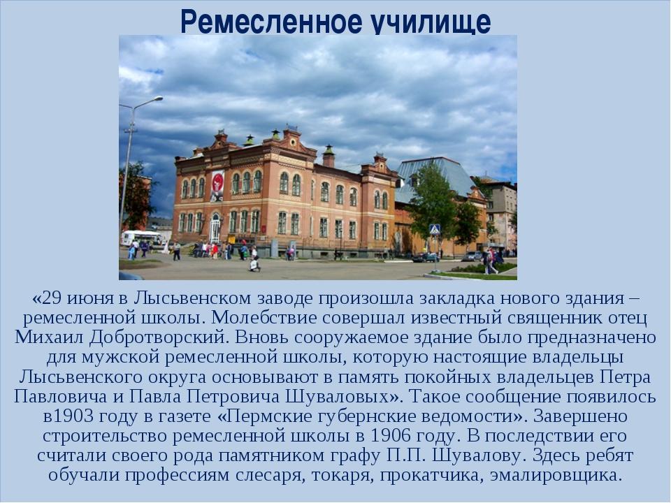 «29 июня в Лысьвенском заводе произошла закладка нового здания – ремесленной...