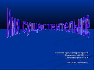 Пермский край, Кунгурский район, Бажуковская ООШ …. Автор: Назмуханова Г А 20