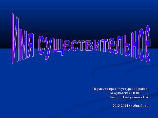 Пермский край, Кунгурский район, Бажуковская ООШ …. Автор: Назмуханова Г А 20...