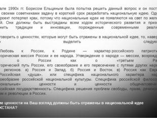 В начале 1990х гг. Борисом Ельциным была попытка решить данный вопрос и он по