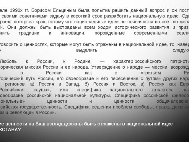 В начале 1990х гг. Борисом Ельциным была попытка решить данный вопрос и он по...