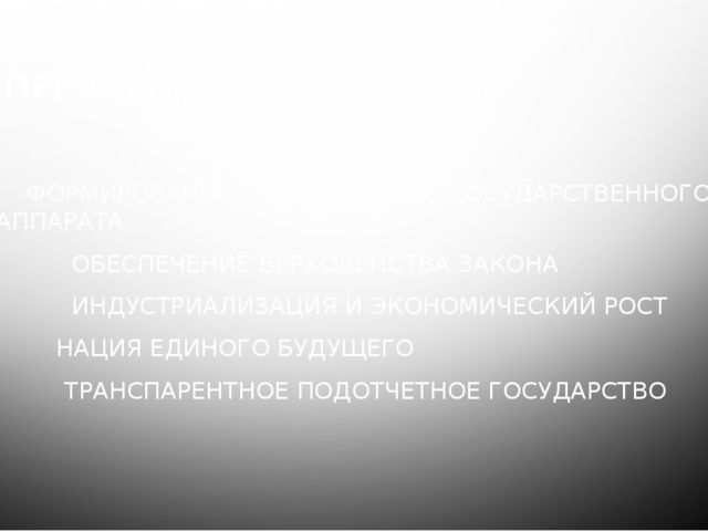 5 ПРЕЗИДЕНТСКИХ РЕФОРМ: ФОРМИРОВАНИЕ СОВРЕМЕННОГО ГОСУДАРСТВЕННОГО АППАРА...