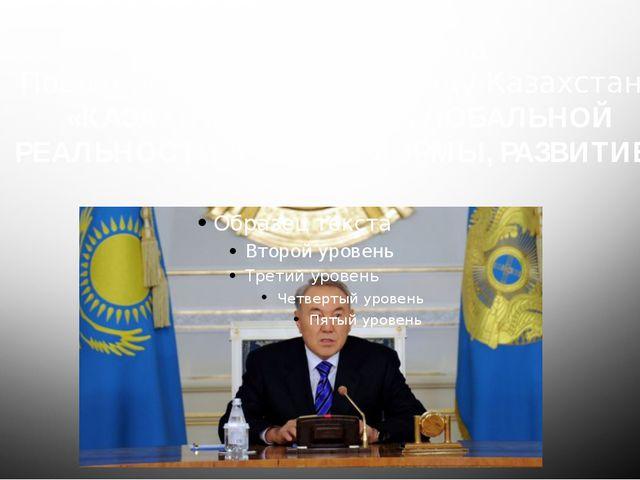 30 ноября 2015года Послание Президента народу Казахстана «КАЗАХСТАН В НОВОЙ Г...