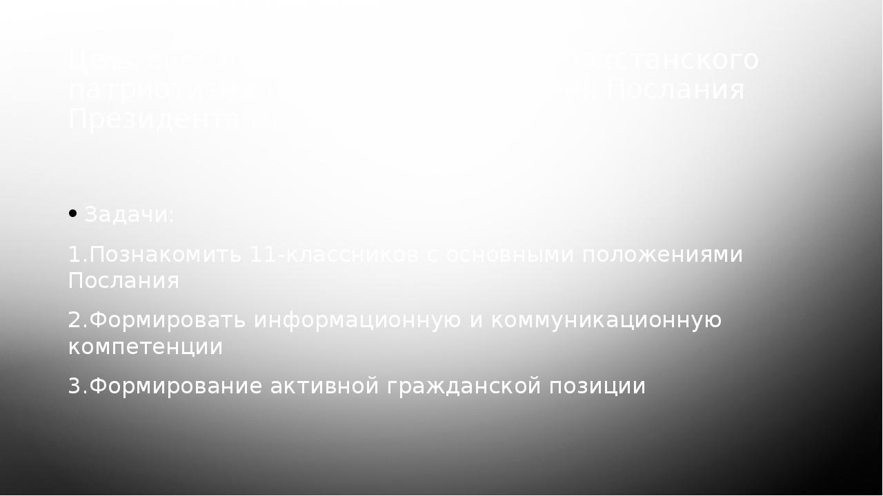 Цель: способствовать развитию казахстанского патриотизма посредством изучения...