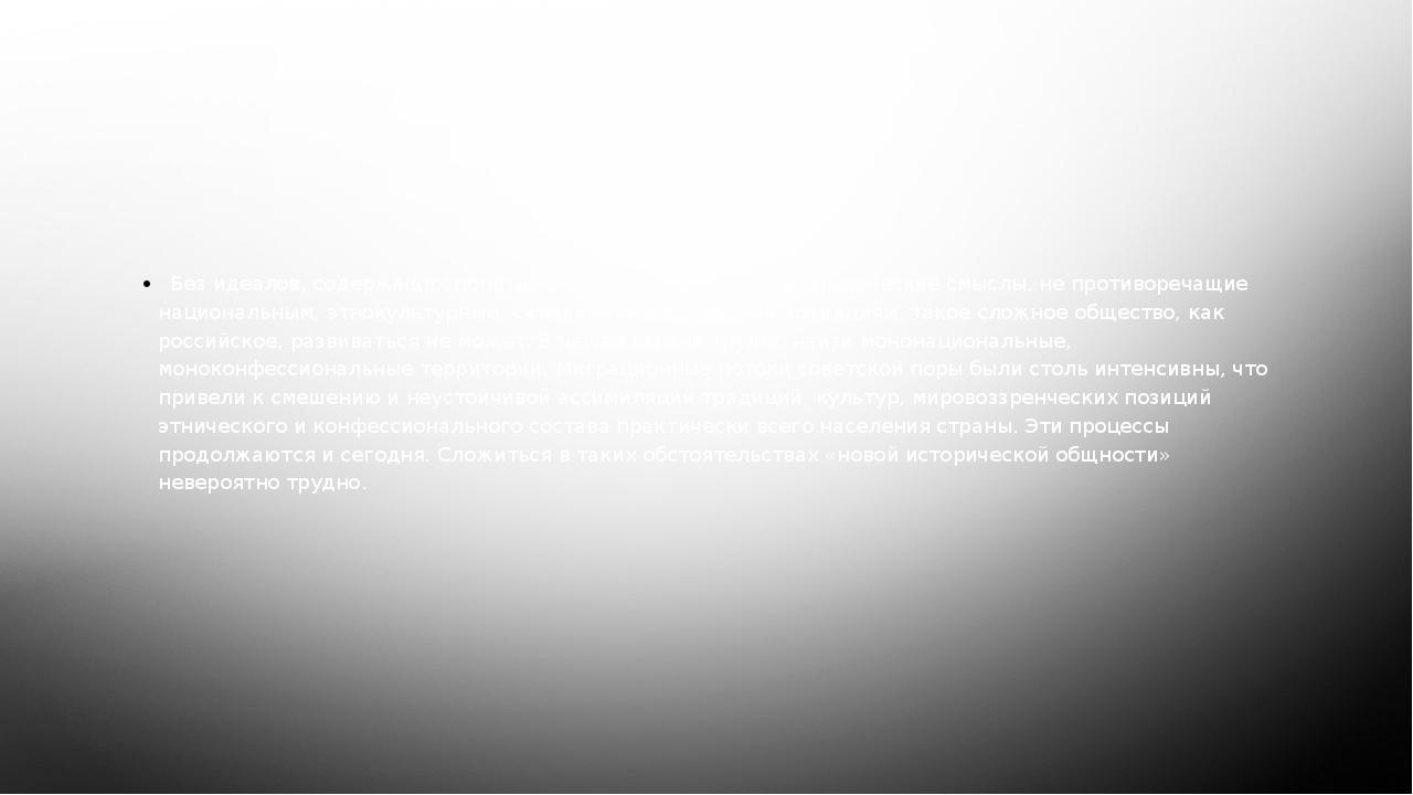 Без идеалов, содержащих понятные всем и, главное, общечеловеческие смыслы,...