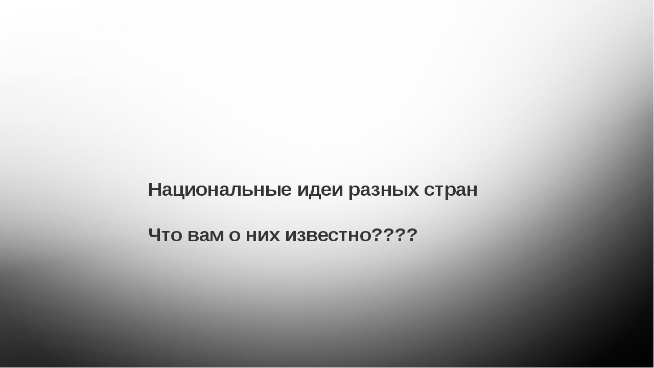 Национальные идеи разных стран Что вам о них известно????