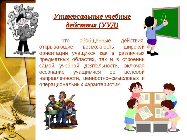 Универсальные учебные действия (УУД) – это обобщенные действия, открывающие в...