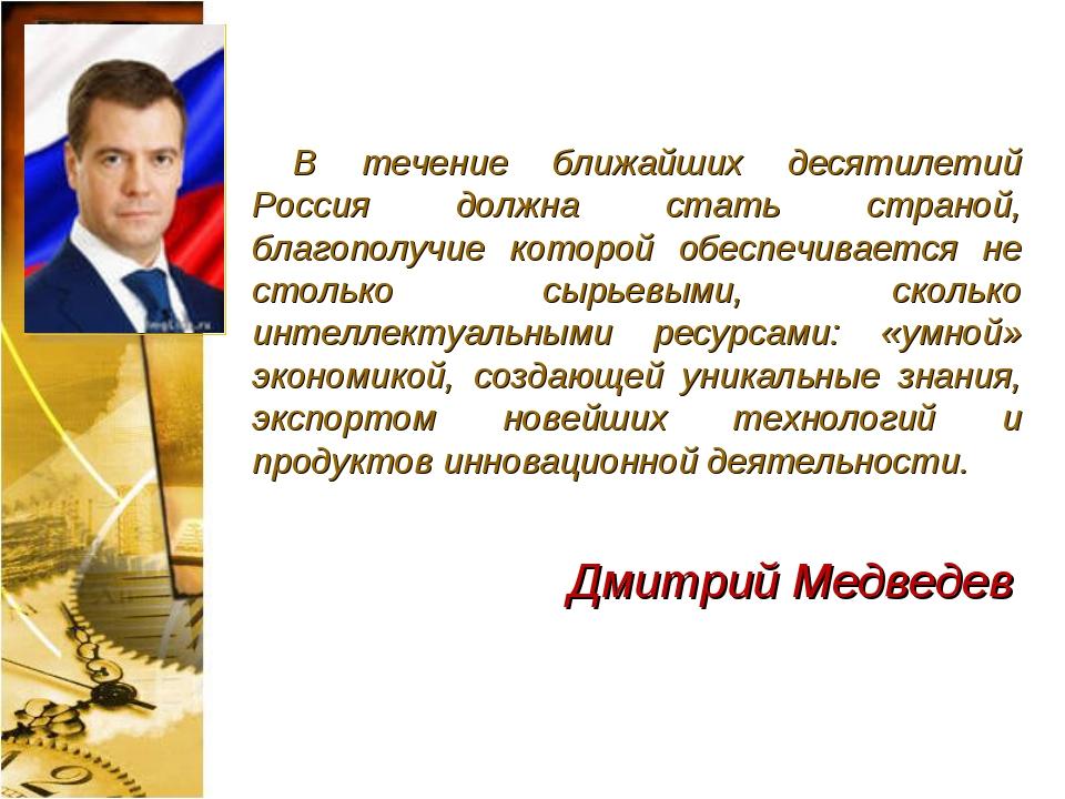 В течение ближайших десятилетий Россия должна стать страной, благополучие кот...
