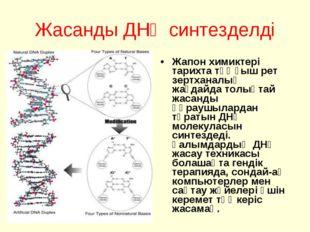 Жасанды ДНҚ синтезделді Жапон химиктері тарихта тұңғыш рет зертханалық жағдай