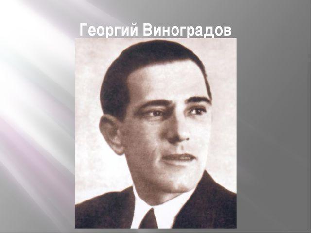 Георгий Виноградов