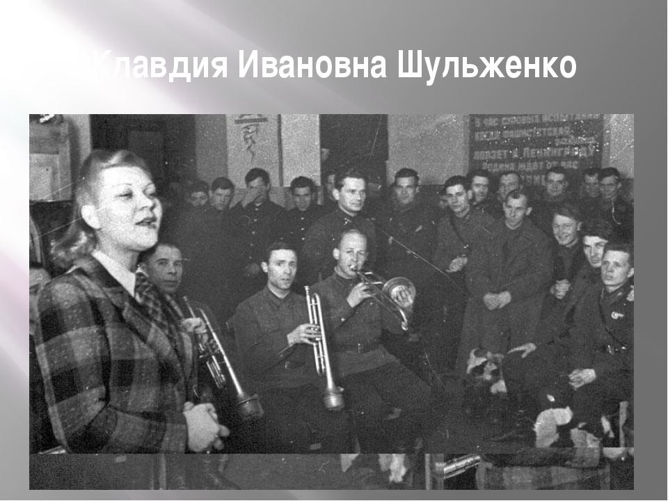 Клавдия Ивановна Шульженко