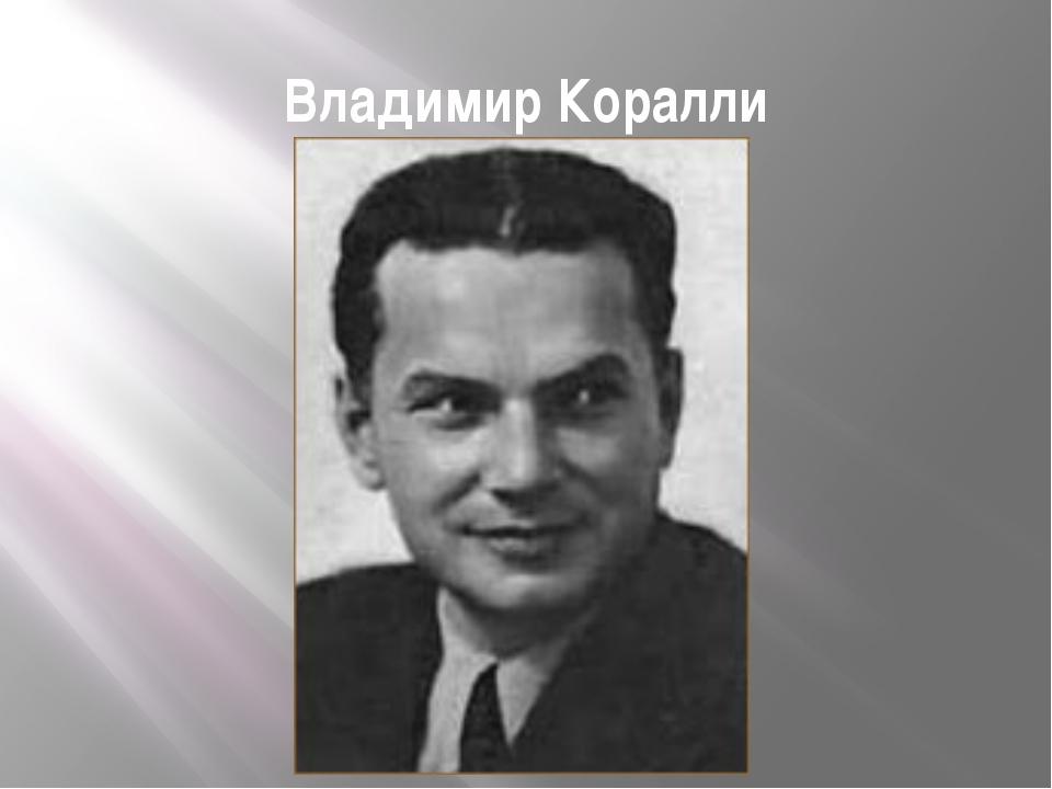 Владимир Коралли