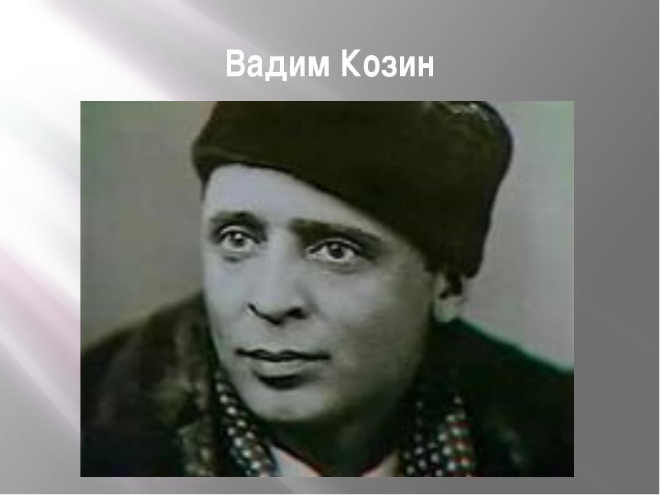 Вадим Козин