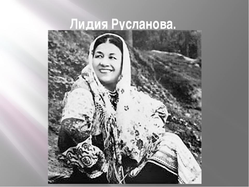 Лидия Русланова.