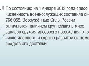 По состоянию на 1 января 2013 года списочная численность военнослужащих сост