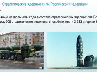 Стратегические ядерные силы Российской Федерации По состоянию на июль 2009 го