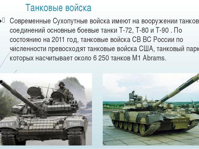 Танковые войска Современные Сухопутные войска имеют на вооружении танковых со...