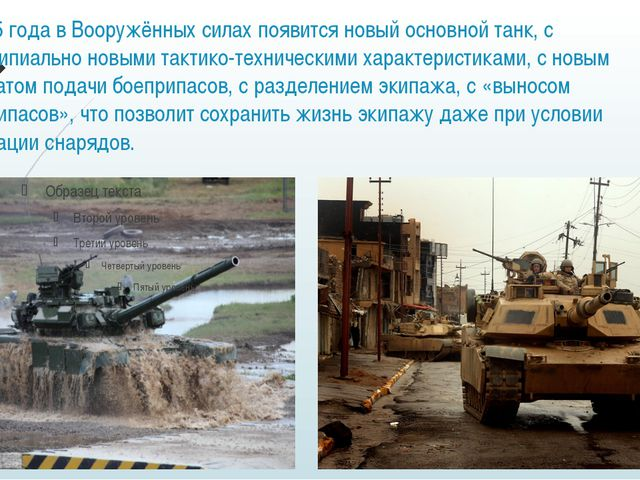 С 2015 года в Вооружённых силах появится новый основной танк, с принципиально...