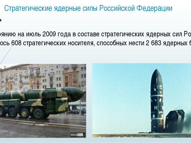 Стратегические ядерные силы Российской Федерации По состоянию на июль 2009 го...