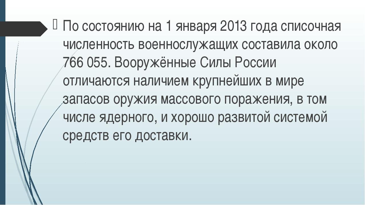По состоянию на 1 января 2013 года списочная численность военнослужащих сост...