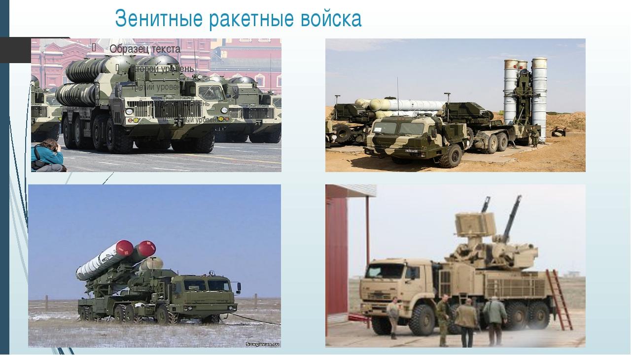 Зенитные ракетные войска