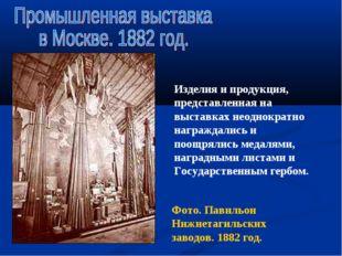 Фото. Павильон Нижнетагильских заводов. 1882 год. Изделия и продукция, предст