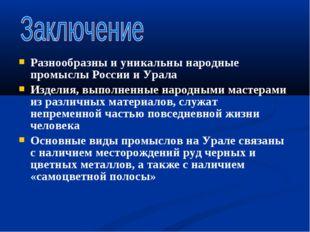 Разнообразны и уникальны народные промыслы России и Урала Изделия, выполненны