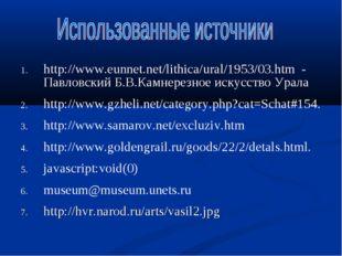 http://www.eunnet.net/lithica/ural/1953/03.htm - Павловский Б.В.Камнерезное и