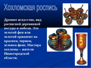 Древнее искусство, вид расписной деревянной посуды и мебели. Это золотой фон