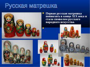 Первая русская матрешка появилась в конце XIX века и стала символом русского