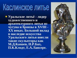 Уральское литьё - лидер художественного и архитектурного литья из чугуна и бр