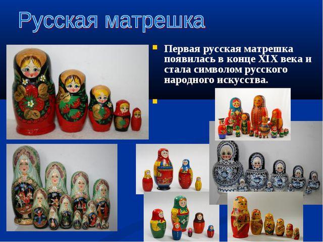 Первая русская матрешка появилась в конце XIX века и стала символом русского...