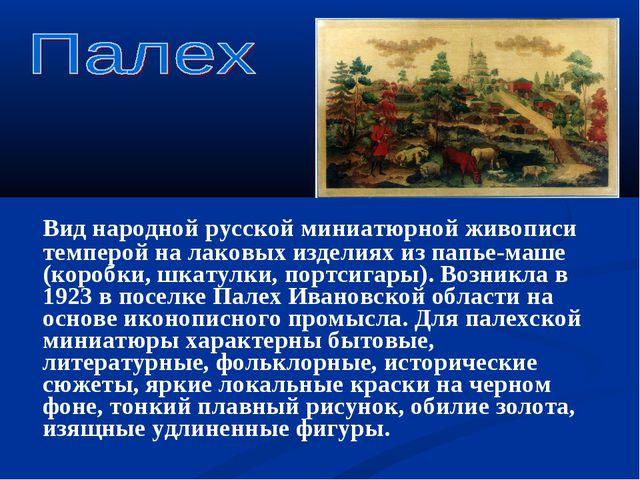 Вид народной русской миниатюрной живописи темперой на лаковых изделиях из па...