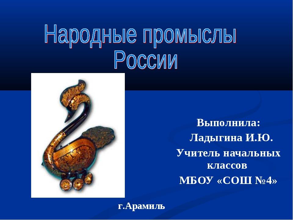Выполнила: Ладыгина И.Ю. Учитель начальных классов МБОУ «СОШ №4» г.Арамиль
