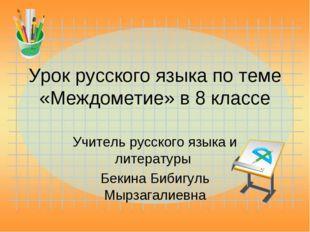 Урок русского языка по теме «Междометие» в 8 классе Учитель русского языка и