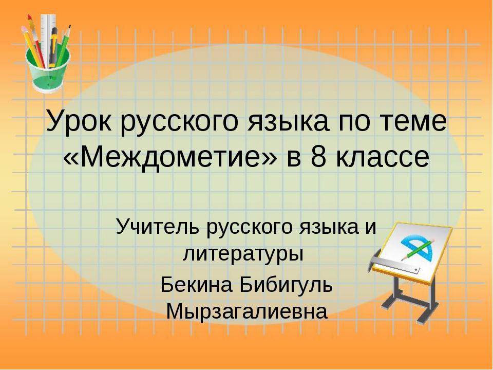 Урок русского языка по теме «Междометие» в 8 классе Учитель русского языка и...