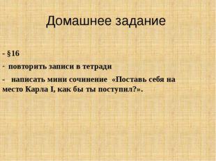 Домашнее задание - §16 повторить записи в тетради - написать мини сочинение «