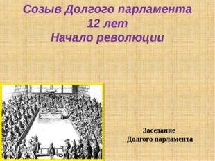 Созыв Долгого парламента 12 лет Начало революции Заседание Долгого парламента