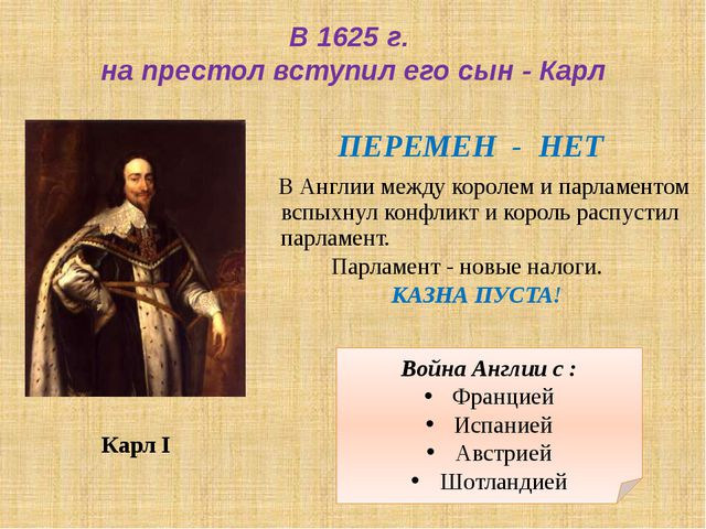 Карл I В Англии между королем и парламентом вспыхнул конфликт и король распус...
