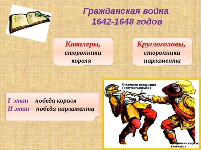 Гражданская война 1642-1648 годов Кавалеры, сторонники короля Круглоголовы, с...