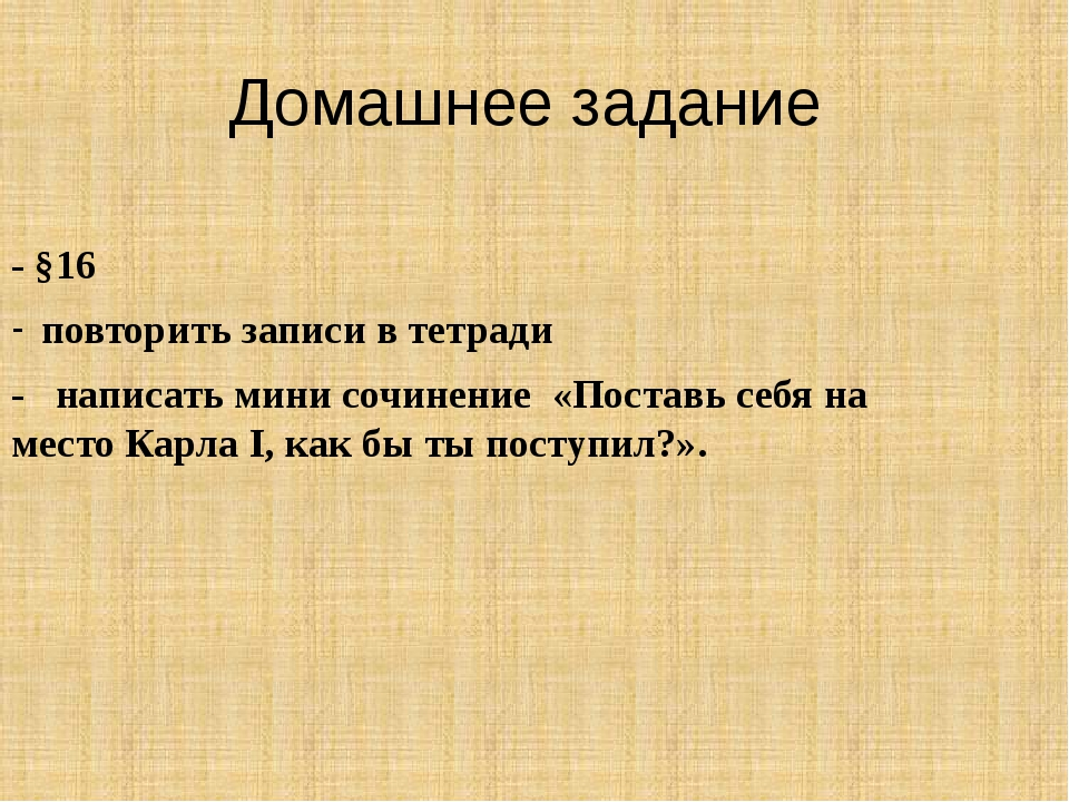 Домашнее задание - §16 повторить записи в тетради - написать мини сочинение «...