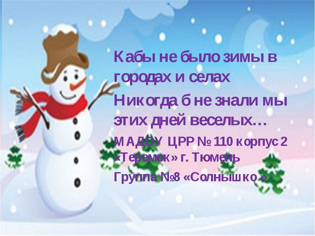 Кабы не было зимы в городах и селах Никогда б не знали мы этих дней веселых…...