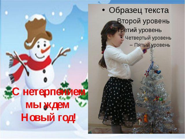 С нетерпением мы ждем Новый год!