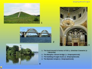 1 1. The bural mound in honour of 500 y. Ukrainian Cossacks (v. Kahulivka) 2.